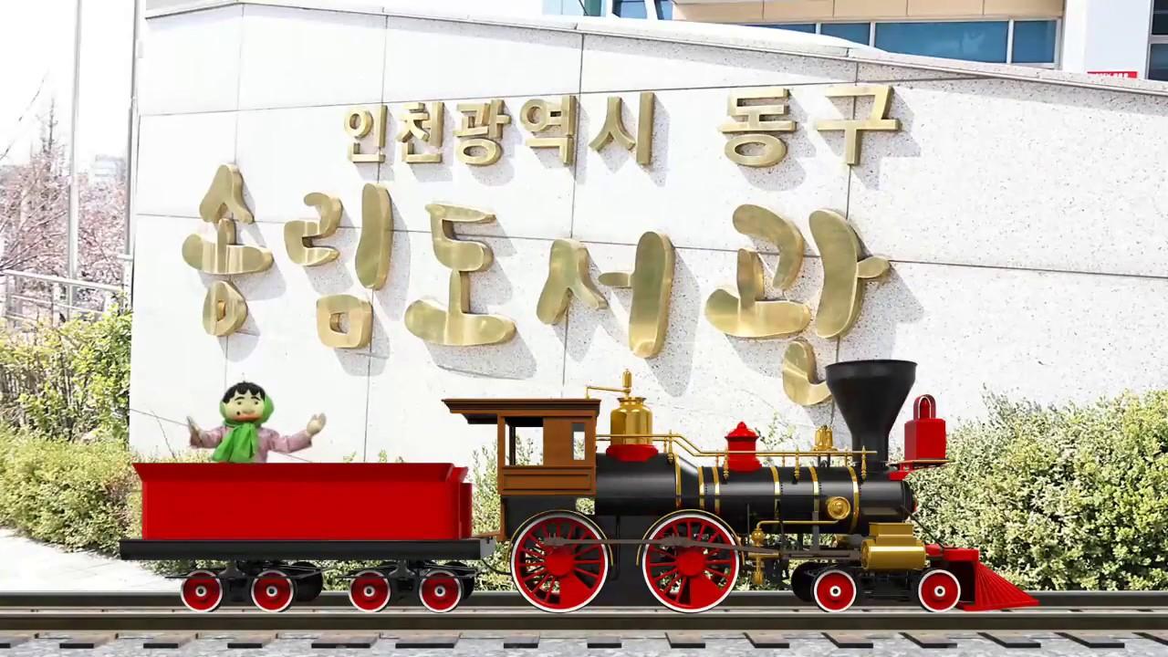 [동구영상뉴스] 동구 송림도서관 영상으로 알아보기