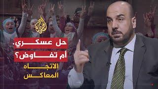 الاتجاه المعاكس- لماذا ثار الشعب السوري؟