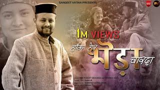 Latest Himachali Video Song2019|| Haun Her Bheda Charda || Kml Thakur ||Sushma|| Priyanka Negi