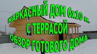 видео Проект дома 6 на 9 с террасой