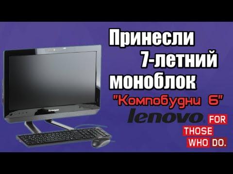 Моноблоки низкие цены, все характеристики и фотографии в каталоге price. Ru ➤ купить компьютер моноблок в интернет-магазине в москве еще никогда не было так просто!