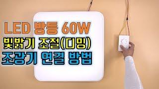 밝기조절 LED방등 60W 디밍 조광기 연결 설치 방법