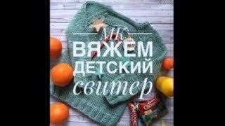 Вязание спицами  детского свитера регланом снизу. #мкдетскийсвитерталкина