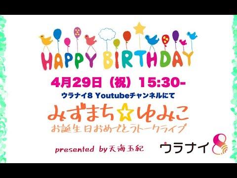 視聴お礼「みずまち☆ゆみこ お誕生日おめでとうトークライブ」