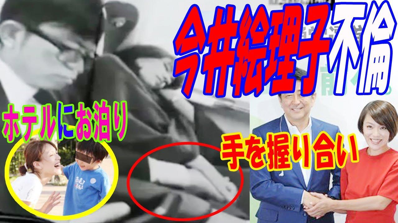 元SPEED今井絵理子が妻子持ち議員と不倫!歯科医院を経営する議員と手を握り合い新幹線とホテルにお泊り