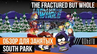 South Park: The Fractured But Whole - Обзор для занятых