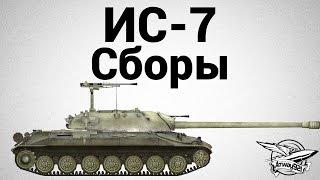 ИС-7 - Сборы