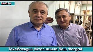 Текебаев акталчуу  БЕШ жагдай жана АНЫ жашырган Соттор  | Акыркы Кабарлар