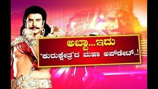 Special Story | Muniratna Kurukshetra Kannada Movie