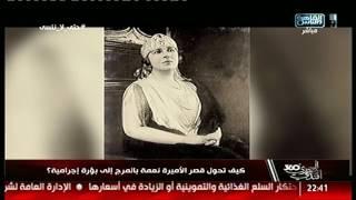 المصرى أفندى 360 | كيف تحول قصر الأمير نعمة إلى بؤرة إجرامية!