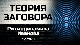 Ритмодинамика Иванова. Часть 1(, 2016-09-13T17:48:47.000Z)