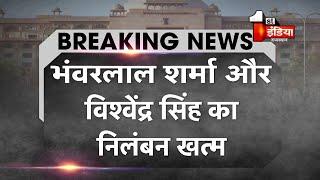 Congress विधायक Bhanwar Lal Sharma और Vishvendra Singh का निलंबन खत्म