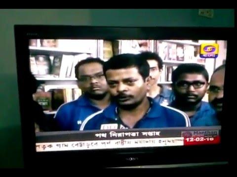 Vedio NEWS on Doordarshan Kendra Kolkata on 13 2 2016, at 10 PM