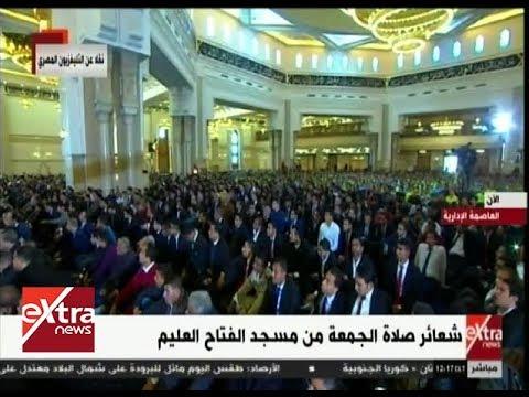 شعائر صلاة الجمعة الأولى من مسجد الفتاح العليم بالعاصمة الإدارية الجديدة