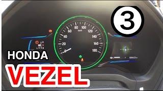 ホンダ ヴェゼル 紹介③ HONDA VEZEL hybridZ Review