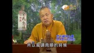 【全民念佛175】  WXTV唯心電視台