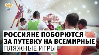 Россияне поборются за путевку на Всемирные пляжные игры  l РФС ТВ