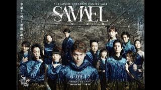サステナクリエーションファミリー vol.4 『SAMAEL~サマエル~』 特設...