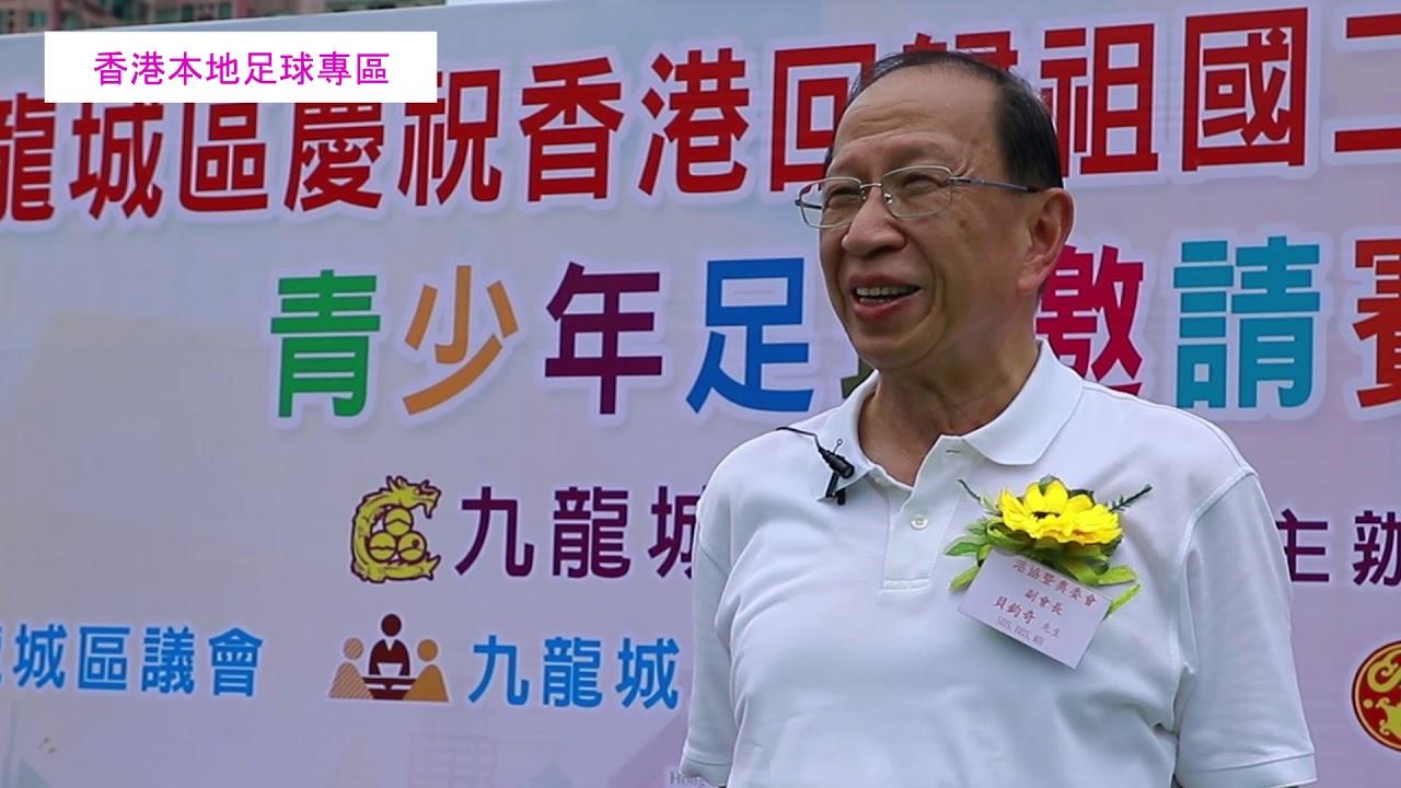 足總主席 貝鈞奇 總幹事袁文川 接受訪問 談及富力事件