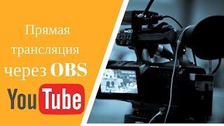 Как запустить прямую ТРАНСЛЯЦИЮ на YouTube через видеокодер OBS
