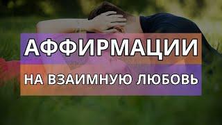 Аффирмации На Любовь и Гармоничные Отношения💕Программирование Во Сне На Любовь 💑