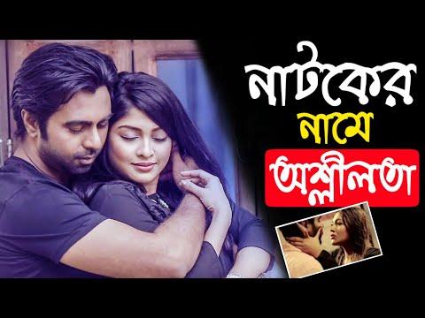 এ কোন পথে বাংলাদেশী নাটক? Bangla Natok Hot scene / Bangla natok Roasted / Hello SHAON