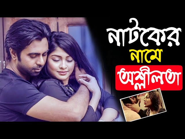 ? ??? ??? ????????? ????? Bangla Natok Hot scene / Bangla natok Roasted / Hello SHAON