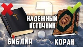 Является ли Библия надежным источником?   Писание, в котором нет сомнений