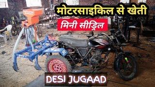 बाइक पर मिनी सीड ड्रिल का देसी जुगाड़   Bike per Mini Seed Drill   मोटरसाइकिल से खेती