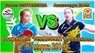 ЗЛОТНИКОВА - БАЛК Конаковская весна Table Tennis Настольный теннис
