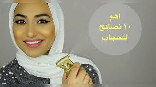 10 نصائح للحجاب هتغير حياتك ..  Lazy Hijab Hacks for Every Muslim Girl 10