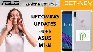 asus zenfone max pro m1 new update