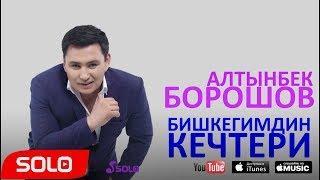 Алтынбек Борошов - Бишкегимдин кечтери / Жаны  2018
