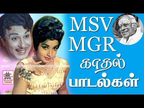 MSV MGR LOVE SONGS | MSV  எம்ஜிஆர் காதல் பாடல்கள்
