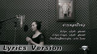 ฝากเพลงถึงพ่อ - แก้วฟ้า สหเพชร [Lyrics Version]