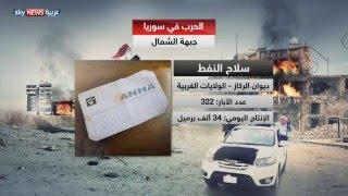 وثائق تظهر حجم إنتاج داعش من النفط