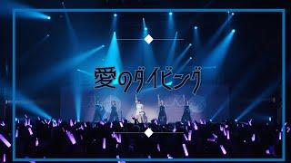 宮本佳林 ソロライブツアー 「karing」 愛のダイビング 歌詞 字幕付き #juicejuice #宮本佳林.