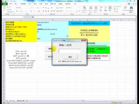 【excel工具教學】如何利用Excel寄送大量信件及附件
