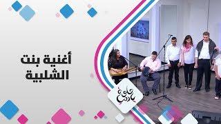 فرقة روح الشرق - أغنية بنت الشلبية