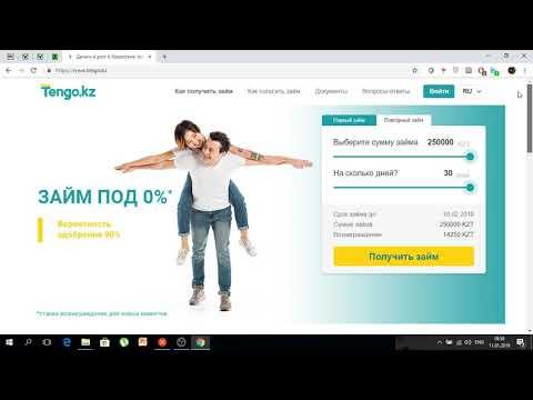 Интернет кредит в казахстане