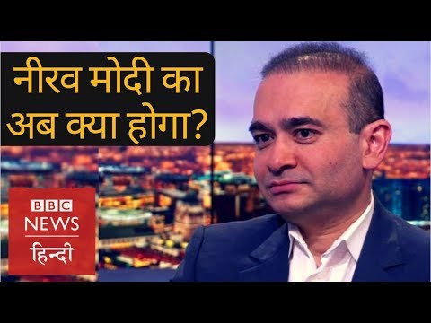 Nirav Modi arrested in UK amid India fraud case allegations, what will happen next (BBC Hindi)