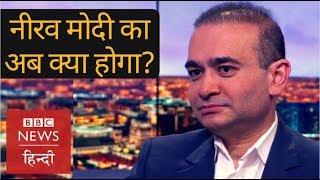 Nirav Modi arrested in UK amid India fraud case allegations, what will happen next (BBC Hindi)