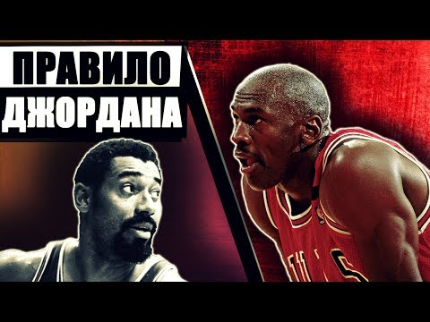 5 ПРАВИЛ NBA