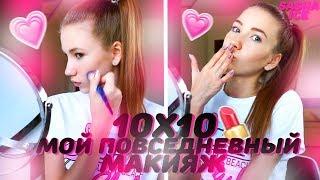 10х10 МАКИЯЖ ЗА 10 МИНУТ | МОЙ ПОВСЕДНЕВНЫЙ МАКИЯЖ | my everyday makeup