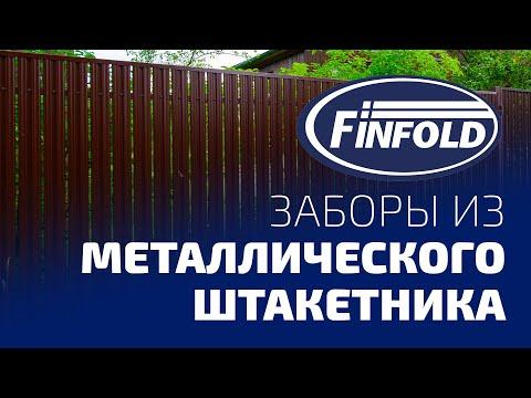 Забор из металлического штакетника FinFold.