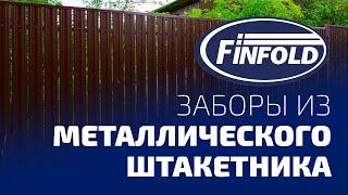 Забор из металлического штакетника FinFold.(, 2015-06-14T18:43:14.000Z)