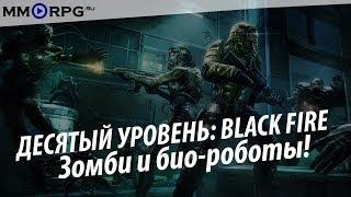 Десятый уровень: Black Fire. Зомби и био-роботы! via MMORPG.su