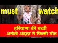 Baby Dance  Funny Video  amezing haryanvi girl