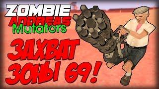 Zombie Andreas: Mutators - РЕЖИМ ВОЙНЫ! (Захват зоны 69!)