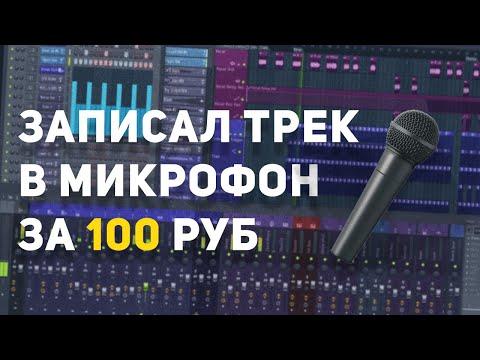 ЗАПИСАЛ ТРЕК В МИКРОФОН ЗА 100 РУБЛЕЙ